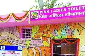 शहर में अब नगर निगम बनाएगा पिंक टॉयलेट, महिलाएं ही करेंगीं संचालन