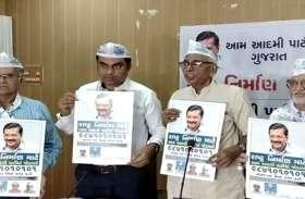 AAP/ आम आदमी पार्टी की नजर अब गुजरात पर