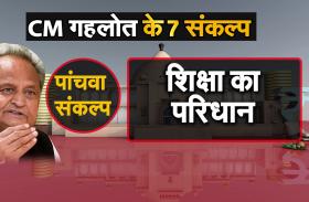 Rajasthan Budget: पांचवें संकल्प में सरकार ने शिक्षा को पहनाया 'परिधान'