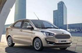 Ford ने BS6 इंजन के साथ लॉन्च की Ford Figo, Ford Aspire और Ford Freestyle