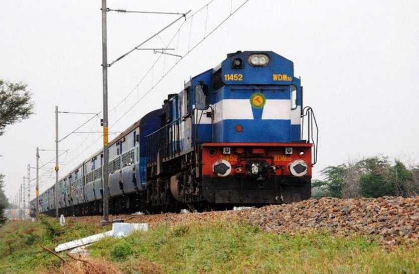 इंटरलॉकिंग कार्य के कारण रेल यातायात प्रभावित