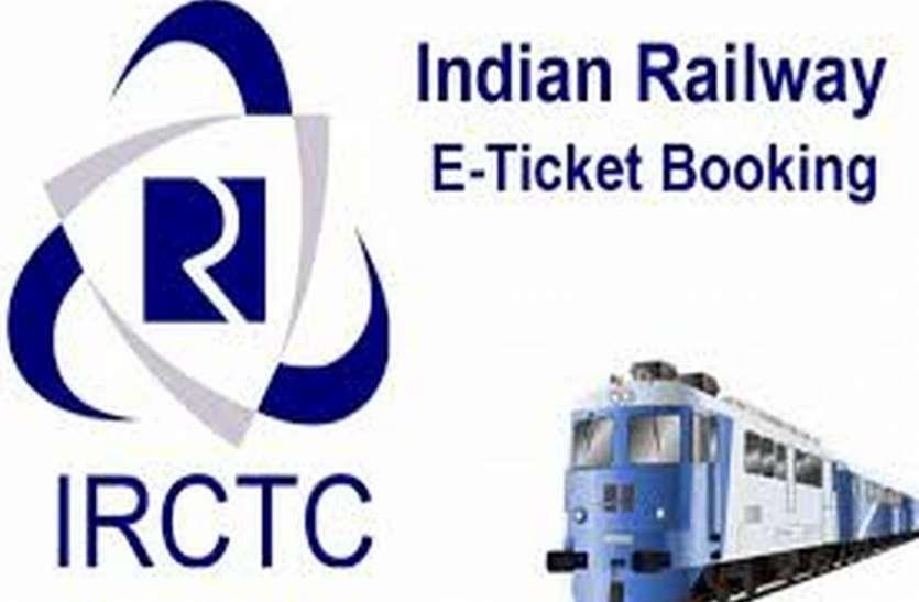 IRCTC  E-Ticket SCAME NEWS; गुजरात में हुआ देश का सबसे बड़ा रेल इ-टिकट घोटाला