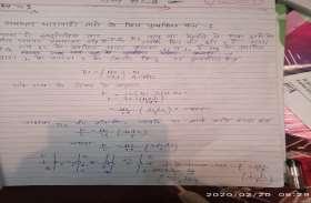 इंटरमीडिएट भौतिक विज्ञान का पेपर आउट, परीक्षा रद्द की गई