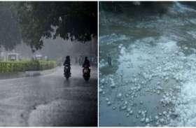 Weather Update: अगले चार दिन आंधी-बारिश की आशंका, मौसम विभाग ने जारी किया अलर्ट