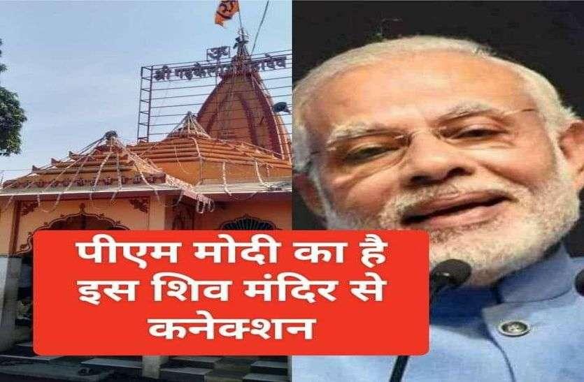 VIDEO पीएम नरेंद्र मोदी का है इस शिव मंदिर से कनेक्शन, आप भी करें दर्शन