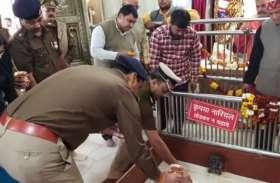 आईजी पहुंचे औघड़नाथ मंदिर, परखी सुरक्षा व्यवस्था, दिए जरूरी निर्देश