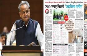 मिलावटखोरी के खिलाफ पत्रिका के अभियान का असर, बजट में मुख्यमंत्री ने मिलावटखोरों के खिलाफ की बड़े एक्शन की घोषणा
