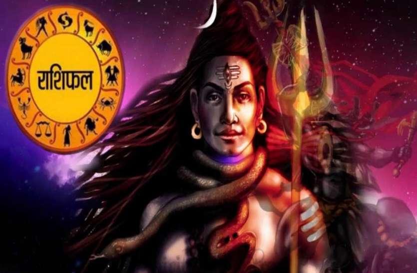 Aaj ka rashifal 21 February : महाशिवरात्रि, सर्वार्थ सिद्धि योग में भोलेनाथ की कृपा से कन्या और मीन राशि वाले आज रहेंगे लाभ में