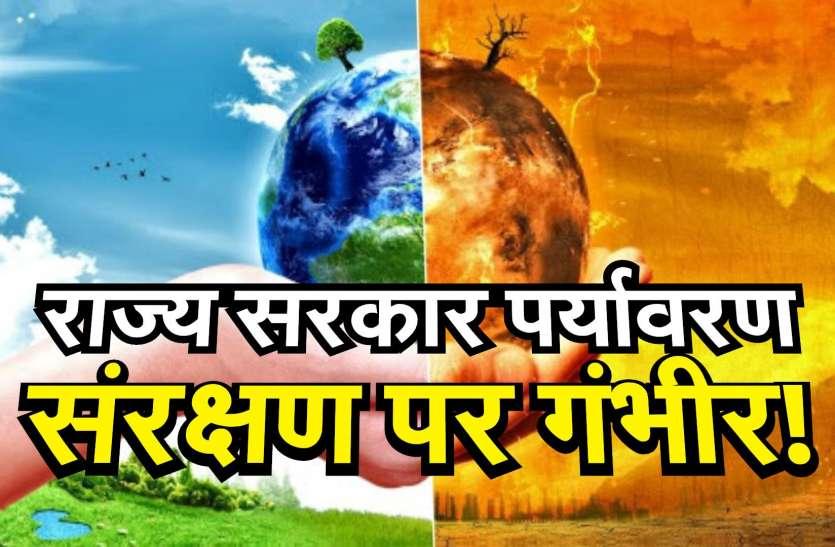 राज्य सरकार पर्यावरण संरक्षण पर गंभीर!
