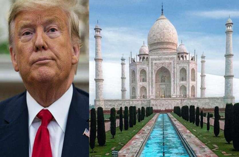 यूपी सरकार का फैसला, डोनाल्ड ट्रंप की कार नहीं जाएगी ताजमहल के पास
