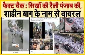 Fact Check : सिखों की रैली पंजाब की, शाहीन बाग के नाम से वायरल