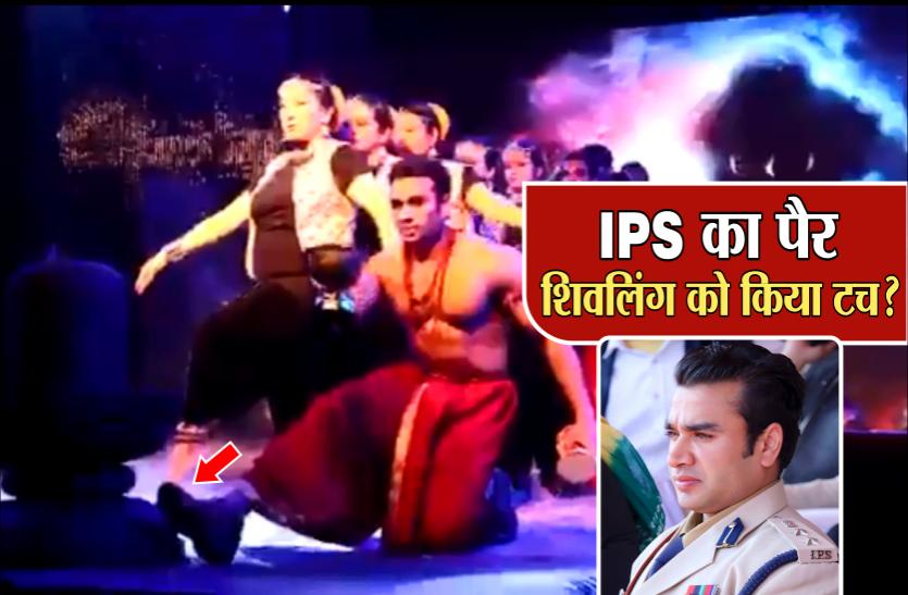 शिव के गाने पर डांस करते वक्त शिवलिंग से टच हुआ IPS का पैर? वायरल वीडियो पर बढ़ा विवाद