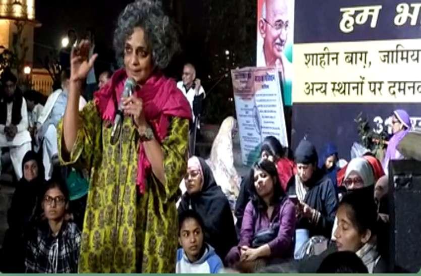 जयपुर के शाहीन बाग़ पहुंची अरुंधति रॉय, धरने को समर्थन देते हुए बोलीं- देश में अन्याय का दौर नहीं पनपने देंगे