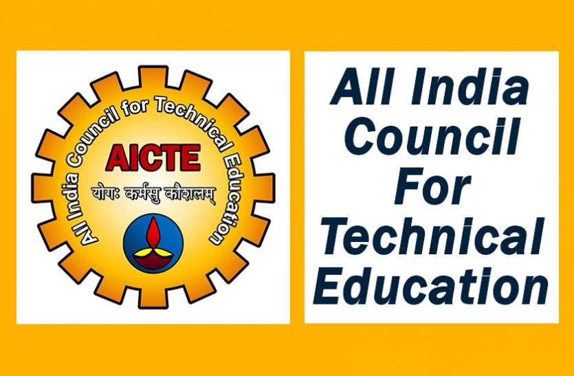 AICTE: इंजीनियरिंग, मैनेजमेंट कोर्सेज की क्लासेज 6 अगस्त से