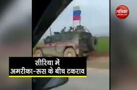 VIDEO: सीरिया में अमरीकी एपीसी ने रूसी सेना की जीप को मारी टक्कर
