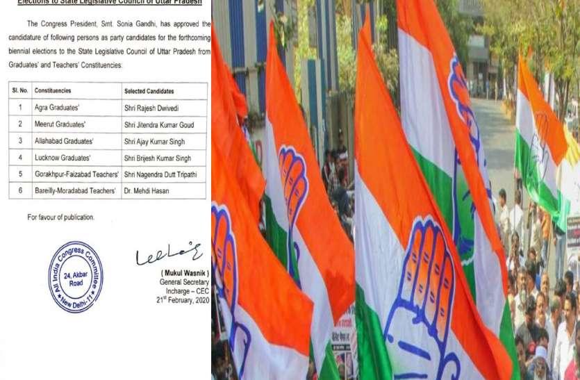 यूपी विधान परिषद चुनाव: कांग्रेस ने घोषित किए छह प्रत्याशी, भाजपा छोड़कर आए इस नेता को मिला टिकट