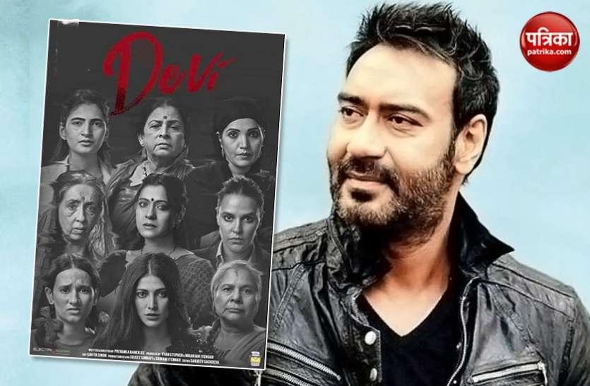 अजय देवगन ने फिल्म 'देवी' का पोस्टर शेयर ने कर जताई खुशी, कहा- गर्व है मुझे काजोल पर