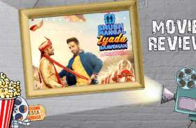 Shubh Mangal Zyada Saavdhan Review: शुभ मंगल ज्यादा सावधान रिव्यू