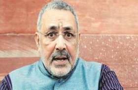 आजादी के समय मुसलमानों को पाक भेज देना चाहिए था - केन्द्रीय मंत्री गिरिराज सिंह