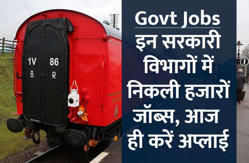 रेलवे सहित इन कंपनियों में निकली हजारों नौकरियां, जल्दी करें अप्लाई