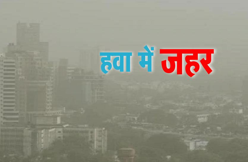 Air Pollution - हवा में घुल रहा जहर, विभाग का दावा सिर्फ दोगुना प्रदूषण