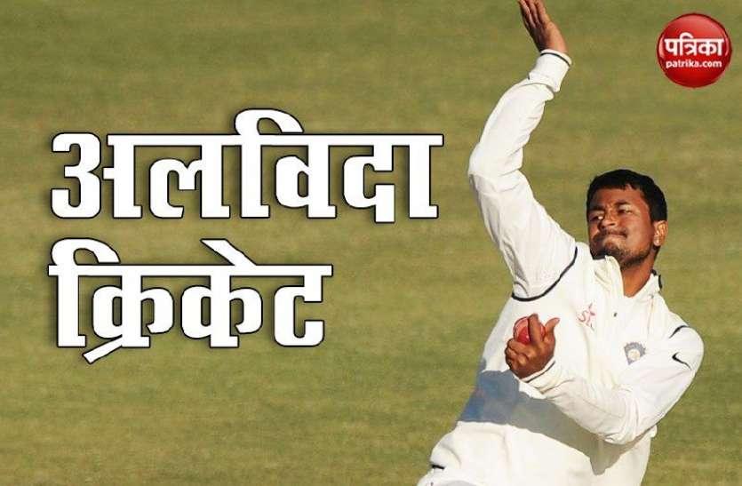 लेफ्ट आर्म स्पिनर प्रज्ञान ओझा ने लिया संन्यास, अंतिम टेस्ट में लिए थे 10 विकेट