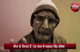 Person Of The Week: द्वितीय विश्व युद्ध में शामिल थे बलराम सिंह मलिक, अपनी सेहत के लिए आज भी हैं संजीदा