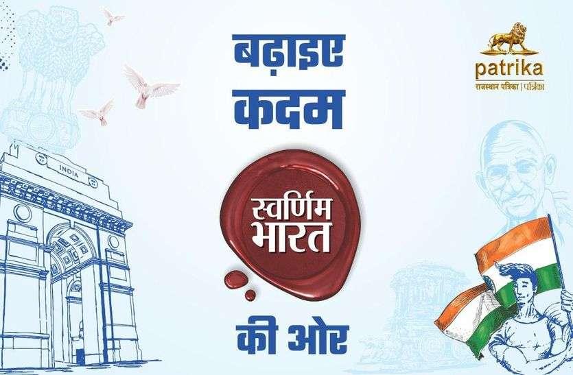 Ratlam created history on Mahashivratri