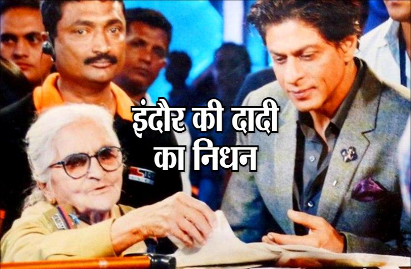 जानी मानी ट्रैफिक वार्डन निर्मला पाठक का निधन, शाहरुख भी बोलते थे इन्हें दादी