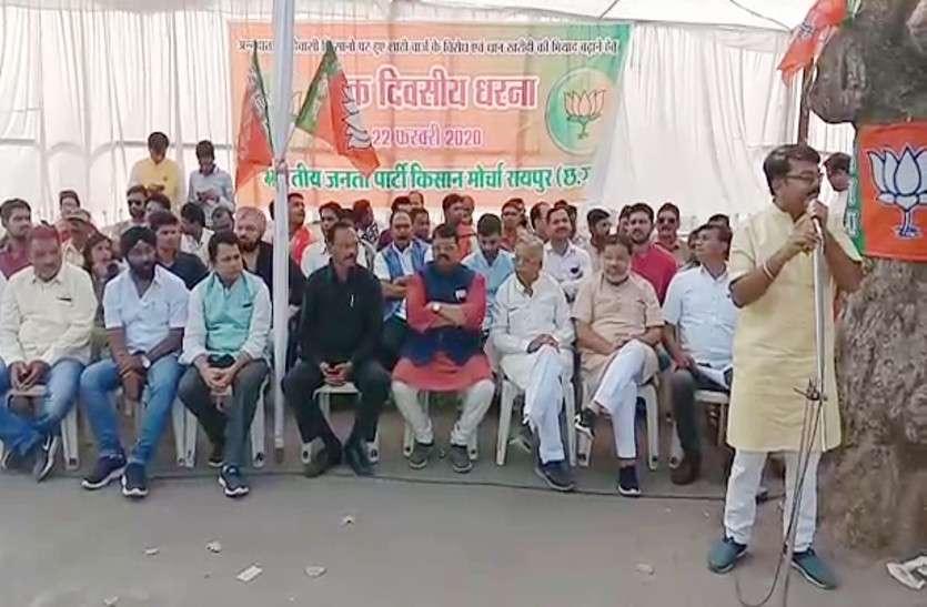 धान खरीदी के मुद्दे पर BJP का भूपेश सरकार के खिलाफ प्रदेशव्यापी प्रदर्शन, लगाए गंभीर आरोप
