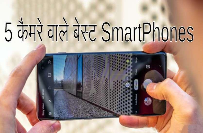 5 कैमरे वाले बेस्ट Samsung, Redmi और Realme के SmartPhones, जानें फीचर्स