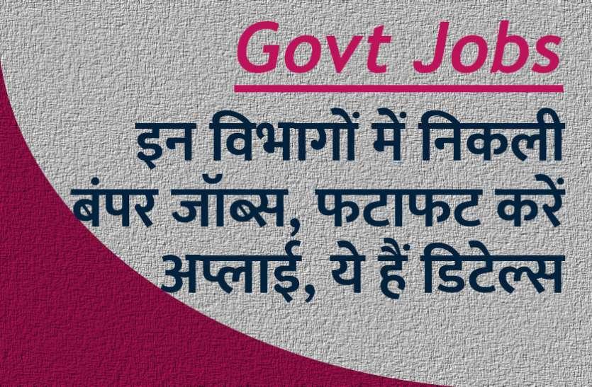 Govt Jobs: 10वीं से लेकर स्नातकों के लिए निकली हजारों सरकारी नौकरियां, फटाफट करें अप्लाई