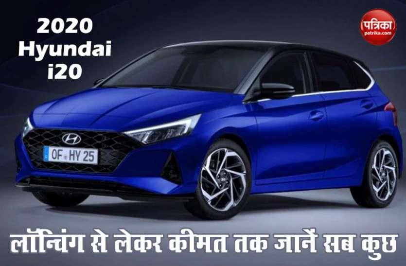 नई 2020 Hyundai i20 में मिलेंगे स्पोर्ट्स कार वाले फीचर्स, जानें कब होगी लॉन्च