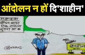 सरकार और आंदोलनकारियों के बीच में कौन फंसता है देखिये कार्टूनिस्ट सुधाकर का नजरिया