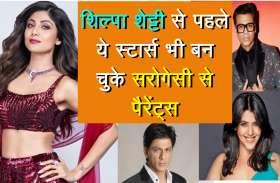 Shilpa Shetty से पहले ये स्टार्स भी बन चुके surrogacy से पैरेंट्स