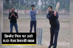 VIDEO: तेजस्वी यादव ने क्रिकेट पिच पर दिखाई अपनी बैटिंग