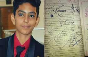 दसवीं के छात्र ने की अपने मौत की डेंजर प्लानिंग, कॉपी पर बनाया स्केच, फिर किया साइन और झूल गए फंदे पर
