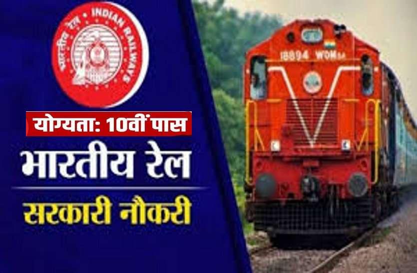 Railway Job चाहिए तो करें यह पढ़ाई, मिलेगी रेलवे में नौकरी