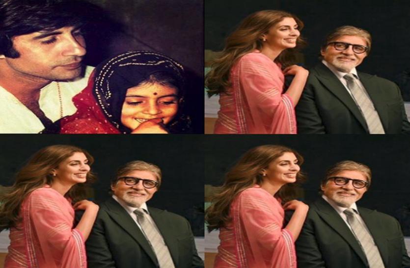 इमोशनल मैसेज के साथ अमिताभ बच्चन ने शेयर की बेटी संग फोटो, लिखा- 'कब ये ऐसे से ऐसी बन गई पता ही नहीं चला'