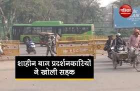 shaheen bagh ,Delhis Shaheen Bagh ,shaheen bagh protest ,road open,शाहीन बाग,प्रदर्शनकारी,नोएडा,फरीदाबाद,खोली सड़क,VIDEO