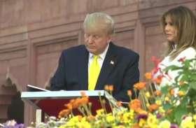 अमेरिकी राष्ट्रपति डोनाल्ड ट्रंप का आगरा में कुछ ऐसे हुआ स्वागत, देखें वीडियो