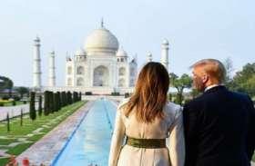 ताज की खूबसूरती के मुरीद हुए डोनाल्ड ट्रंप, पत्नी मेलानिया संग आगरा में रचा इतिहास