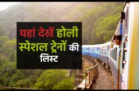 Holi 2020 : घर जाने के लिए होली स्पेशल ट्रेनों में करें रिजर्वेशन, मिलेगा कन्फर्म टिकट