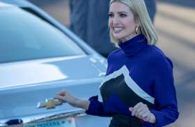 करोड़ों की कार से लेकर प्राइवेट जेट की मालकिन है डोनॉल्ड ट्रंप की बेटी इवांका ट्रंप, देखें तस्वीरें