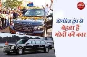 क्यों डोनॉल्ड ट्रंप की The Beast से बेहतर है प्रधानमंत्री मोदी की Range Rover