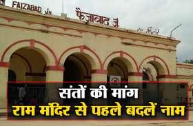 संतों की मांग राम मंदिर निर्माण से पहले बदले रेलवे स्टेशन का नाम