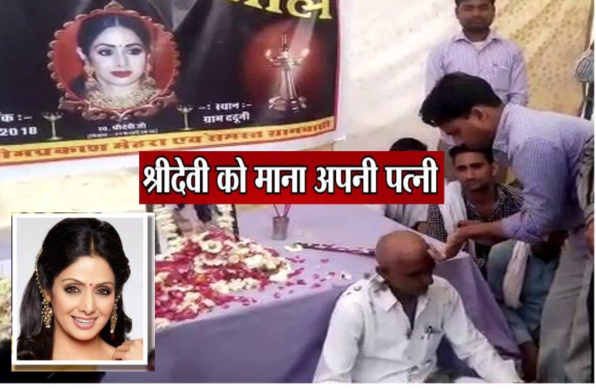 श्रीदेवी को मानता है पत्नी, निधन के बाद करवाया मुंडन, श्राद्ध भी किया था
