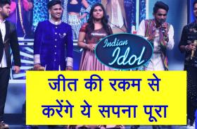 इंडियन आइडल 11 विजेता सनी हिन्दुस्तानी जीत की रकम से ये सपना पूरा करेंगे