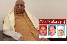 राज्यपाल बनकर भाजपा विधायकों से मांगे 7-7 लाख रुपए, VVIP के नाम पर ठगी का नया तरीका