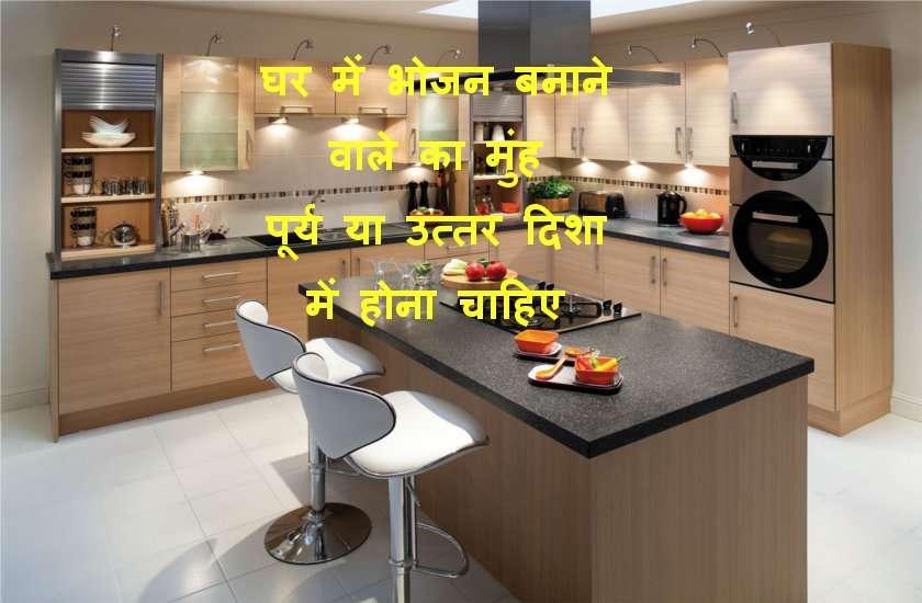 Vastu Tips : अपने घर में कर लें ये थोड़ा सा बदलाव.. खुशहाली के साथ बरसने लगेगा धन